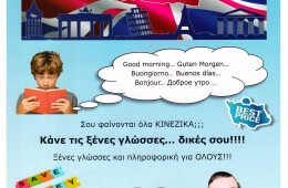 διαφημιση 3